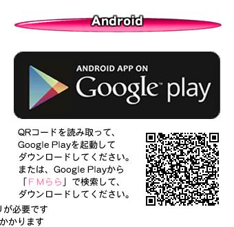 QRコードを読み取って、Google Playを起動してダウンロードしてください。または、Google Playから「FMらら」で検索して、ダウンロードしてください。