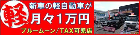 株式会社ブルームーン/TAX可児店