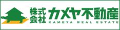 株式会社カメヤ不動産