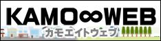 KAMO∞WEB カモエイトウェブ