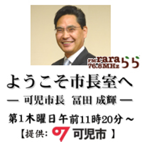 ようこそ市長室へ-可児市長 冨田成輝-