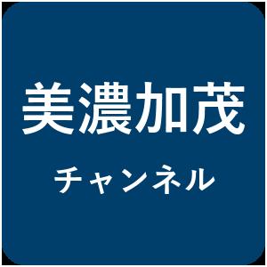 美濃加茂チャンネル
